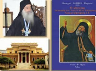 Φωτογραφία για 11791 - Βιβλιοπαρουσίαση: «Ο Αθωνίτης Πατριάρχης του Γένους και Μέγας Εθνοϊερομάρτυρας Άγιος Γρηγόριος Ε'»