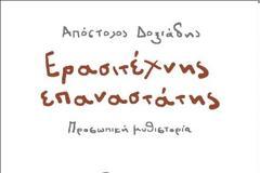 Απόστολος Δοξιάδης: «Έτσι ερωτεύτηκα τα μαθηματικά»