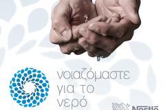 Το εργοστάσιο ΚΟΡΠΗ της Nestlé στο Μοναστηράκι Βόνιτσας ανοίγει τις πόρτες του για τους ανθρώπους απο τις τοπικές κοινότητες
