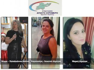 Φωτογραφία για Τρείς (3) νέες υποψηφιότητες με τον συνδυασμό του Ερωτόκριτου ΓΑΛΟΥΝΗ