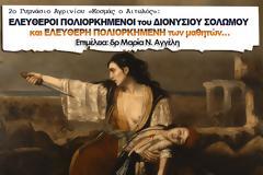 2ο Γυμνάσιο Αγρινίου «Κοσμάς ο Αιτωλός» για την Ημέρα Ποίησης: ΕΛΕΥΘΕΡΟΙ ΠΟΛΙΟΡΚΗΜΕΝΟΙ του ΔΙΟΝΥΣΙΟΥ ΣΟΛΩΜΟΥ και EΛΕΥΘΕΡΗ ΠΟΛΙΟΡΚΗΜΕΝΗ των μαθητών…