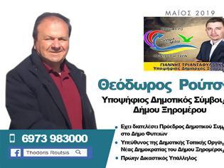 Φωτογραφία για Ο ΘΕΟΔΩΡΟΣ ΡΟΥΤΣΗΣ, υποψήφιος δημοτικός σύμβουλος Ξηρομέρου, με τον συνδυασμό του Γιάννη Τριανταφυλλάκη