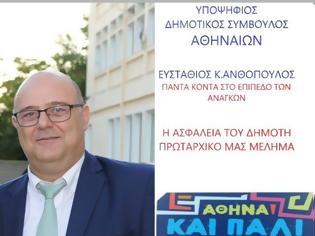 Φωτογραφία για Eυστάθιος Ανθόπουλος: 30 χρόνια στο πεδίο, όχι της θεωρίας , της πράξης