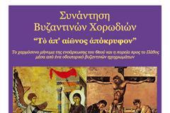 Πασχάλια Εκδήλωση από τη Σχολή Βυζαντινής Μουσικής  της Ι.Μ. Μεσσηνίας