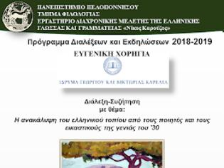 Φωτογραφία για ΚΑΛΑΜΑΤΑ - Ομιλία του κ. Γιάννη Ευθυμιάδη, ποιητή-εικαστικού