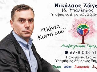Φωτογραφία για Ο ΝΙΚΟΛΑΟΣ ΖΩΓΑΣ απο την Παλαιομάνινα, υποψήφιος με τον ΠΑΝΑΓΙΩΤΗ ΣΤΑΪΚΟ