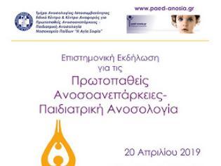 Φωτογραφία για Επιστημονική Εκδήλωση για τις Πρωτοπαθείς Ανοσοανεπάρκειες – Παιδιατρική Ανοσολογία, 20 Απριλίου 2019