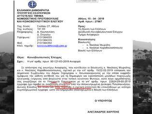 Φωτογραφία για Κομματική Οργάνωση Ξηρομέρου του ΚΚΕ: Εμπαιγμός η απάντηση του Υπουργείου Εσωτερικών για τα Βιορευστά στις ΦΥΤΕΙΕΣ