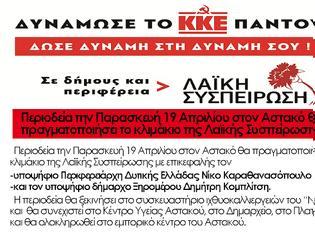Φωτογραφία για Περιοδεία την Παρασκευή 19 Απριλίου στον Αστακό θα πραγματοποιήσει το κλιμάκιο της Λαϊκής Συσπείρωσης