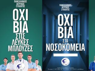 Φωτογραφία για Ο ΠΙΣ ορθώνει το ανάστημά του κατά της βίας στο ΕΣΥ, με ειδική καμπάνια που ξεκινά σε όλη την Ελλάδα