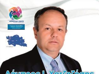Φωτογραφία για Ανακοίνωση υποψηφιότητας του Λάμπρου Χατζηζήση με τον συνδυασμό «Αλλάζουμε Πορεία» του Γιώργου Κασαπίδη (video)