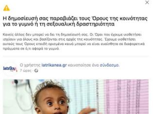 Φωτογραφία για Το facebook μας λογόκρινε την φωτογραφία με το σκελετωμένο παιδί από την Υεμένη!!!