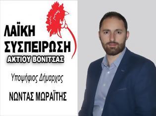Φωτογραφία για Κατατέθηκε στο Πρωτοδικείο Λευκάδας το ψηφοδέλτιο της «Λαϊκής Συσπείρωσης» ΑΚΤΙΟΥ ΒΟΝΙΤΣΑΣ