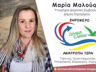 Φωτογραφία για Μαρία Μαλούση: υποψηφιότητα στο πλευρό του Γιάννη Τριανταφυλλακη