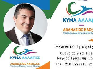 Φωτογραφία για Ξεκίνησε την λειτουργία του το προεκλογικό γραφείο του υποψήφιου δήμαρχου Ακτίου Βόνιτσας ΘΑΝΑΣΗ ΚΑΣΟΛΑ στην ΑΘΗΝΑ