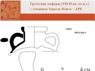 Φωτογραφία για Αρχαίος ελληνικός αμφορέας από την Σάμο, βρέθηκε στην Ρωσία, σε αρχαία ελληνική αποικία των Μεγάρων, στον Βόρειο Πόντο!