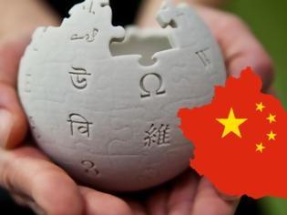 Φωτογραφία για Η Κίνα μπλόκαρε τη Wikipedia σε όλες τις γλώσσες
