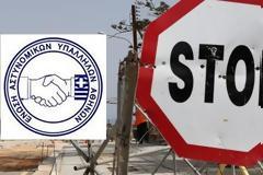 Ένωση Αθηνών: Έλλειψη υλικών...... Τροχοπέδη για την αποτελεσματικότητα