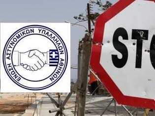 Φωτογραφία για Ένωση Αθηνών: Έλλειψη υλικών...... Τροχοπέδη για την αποτελεσματικότητα