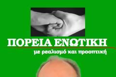 ΣΤΡΑΤΙΚΗΣ ΧΑΡΑΛΑΜΠΟΣ - ΠΟΡΕΙΑ ΕΝΩΤΙΚΗ