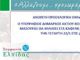 Φωτογραφία για Προεκλογική ομιλία του ΔΗΜΗΤΡΗ ΜΑΣΟΥΡΑ στην ΠΑΛΑΙΡΟ - Τετάρτη 22.5.2019, στις 21:00