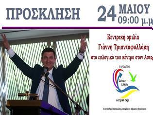 Φωτογραφία για ΑΥΡΙΟ ΠΑΡΑΣΚΕΥΗ: Κεντρική Προεκλογική ομιλία του ΓΙΑΝΝΗ ΤΡΙΑΝΤΑΦΥΛΛΑΚΗ στον ΑΣΤΑΚΟ, στις 9:00μμ