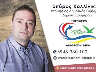 Φωτογραφία για Ο ΣΠΥΡΟΣ ΚΑΛΛΙΝΙΚΟΣ απο τον Αστακό, υποψήφιος με τον ΓΙΑΝΝΗ ΤΡΙΑΝΤΑΦΥΛΛΑΚΗ