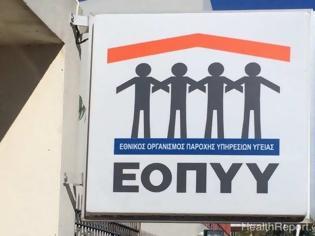 Φωτογραφία για Απο 1η Ιουλίου ταλαιπωρία των ασφαλισμένων του ΕΟΠΥΥ για εξετάσεις