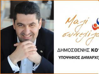 Φωτογραφία για ΜΗΝΥΜΑ του Υποψηφίου Δημάρχου Γρεβενών και Επικεφαλής του συνδυασμού «Μαζί συνεχίζουμε» κ. Δημοσθένη Κουπτσίδη προς τους Πολίτες του Δήμου Γρεβενών