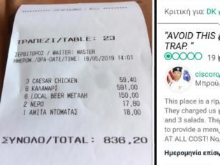 Φωτογραφία για Ιλλιγγιώδες πρόστιμο 420.000 ευρώ στο «αμαρτωλό» εστιατόριο της Μυκόνου