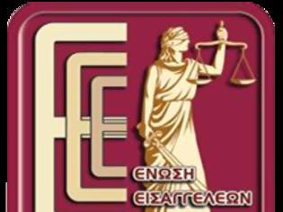 Φωτογραφία για Απόσυρση των νομοσχεδίων για τους Κώδικες της Δικαιοσύνης ζητά η Ένωση Εισαγγελέων Ελλάδος