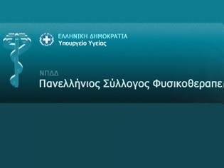 Φωτογραφία για Κινητοποιήσεις προαναγγέλλει ο Πανελλήνιος Σύλλογος Φυσικοθεραπευτών (ΠΣΦ), για αύξηση του προϋπολογισμού του ΕΟΠΥΥ