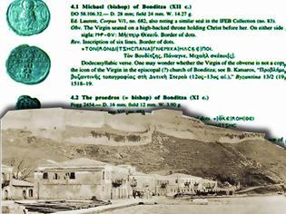 Φωτογραφία για ΑΜΦΙΚΤΙΟΝΙΑ ΑΚΑΡΝΑΝΩΝ: Νέα ιστορική ανέρευση δύο ακόμα επισκόπων του 11ου και 12ου αιώνα της Επισκοπής Βονδίτζης!
