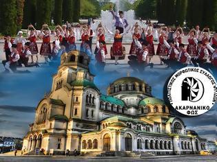 Φωτογραφία για Ο Σύλλογος ΦΥΤΕΙΩΝ ΑΚΑΡΝΑΝΙΚΟ ΦΩΣ συμμετέχει στο διεθνές φεστιβάλ παραδοσιακών χορών στη ΒΟΥΛΓΑΡΙΑ από 15- 20 Ιουνίου- Δηλώστε συμμετοχή!