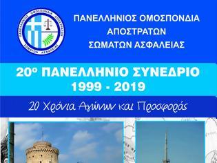 Φωτογραφία για 20ο Πανελλήνιο Συνέδριο Π.Ο.Α.Σ.Α. στη Θεσσαλονίκη (ΠΡΟΣΚΛΗΣΗ-ΠΡΟΓΡΑΜΜΑ)