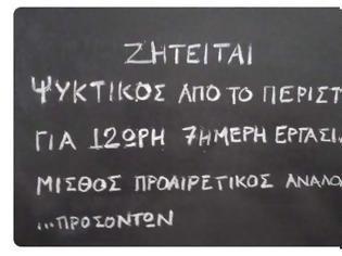 Φωτογραφία για Επιχειρηματίες προς Μητσοτάκη: Επταήμερη εργασία, να τελειώνουμε...