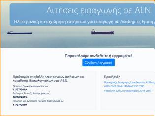Φωτογραφία για ΑΕΝ: Ξεκίνησαν οι ηλεκτρονικές αιτήσεις για 1.340 θέσεις (ΠΡΟΚΗΡΥΞΗ)