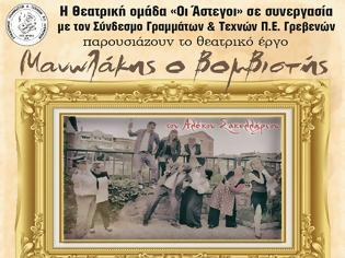 Φωτογραφία για Θεατρική παράσταση στα Γρεβενά : Μανωλάκης ο βομβιστής.. - Δείτε όλους τους συντελεστές.. (αφίσα)