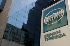 Η Εθνική Τράπεζα κλείνει και το υποκατάστημα Αφάντου