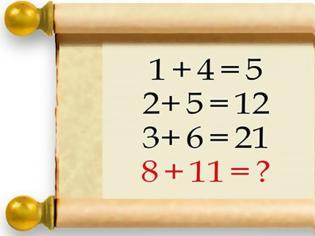 Φωτογραφία για Το 78% των ανθρώπων δεν μπορεί να λύσει αυτό το κουίζ γιατί...