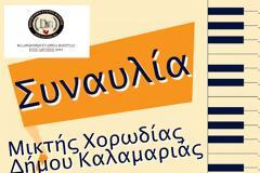 Την ΠΕΜΠΤΗ 20 Ιουνίου 2019, θα πραγματοποιηθεί Συναυλία της Μικτής Χορωδίας Δήμου Καλαμαριάς, στο Πολιτιστικό Κέντρο