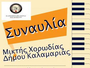 Φωτογραφία για Την ΠΕΜΠΤΗ 20 Ιουνίου 2019, θα πραγματοποιηθεί Συναυλία της Μικτής Χορωδίας Δήμου Καλαμαριάς, στο Πολιτιστικό Κέντρο ΛΑΪΣ ΒΟΝΙΤΣΑΣ