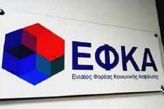 ΕΦΚΑ: Διευκρινίσεις για τις παρακρατούμενες οφειλές υποψήφιων συνταξιούχων