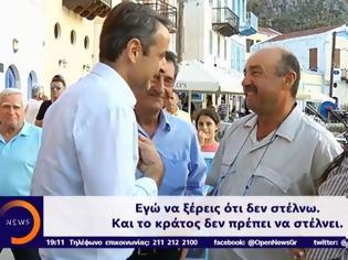 Φωτογραφία για Νέο αποκαλυπτικό video: Ο Μητσοτάκης λέει ότι το Κράτος δεν πρέπει να κάνει ελέγχους στις επιχειρήσεις