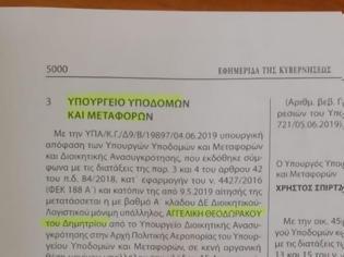 Φωτογραφία για Μπαράζ ρουσφετολογικών προσλήψεων από τον ΣΥΡΙΖΑ – Με αμείωτο ρυθμό και οι μετατάξεις με υπογραφές υπουργών