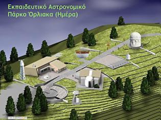 Φωτογραφία για Σύλλογος Φίλων Εκπαιδευτικού Αστρονομικού Πάρκου Όρλιακα: ΕΚΛΟΓΟΑΠΟΛΟΓΙΣΤΙΚΗ ΣΥΝΕΛΕΥΣΗ