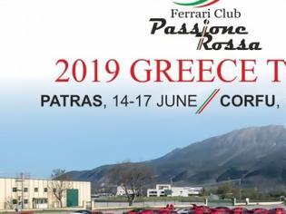 Φωτογραφία για «Passione Rossa»: Το Ιταλικό πάθος για τις Ferrari φτάνει στη δυτική Ελλάδα