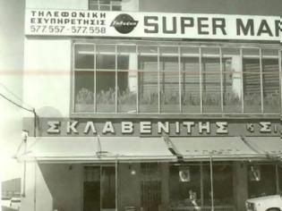 Φωτογραφία για Σκλαβενίτης: Η απίστευτη ιστορία της οικογένειας από την Λευκάδα που κατέκτησε την Ελλάδα!