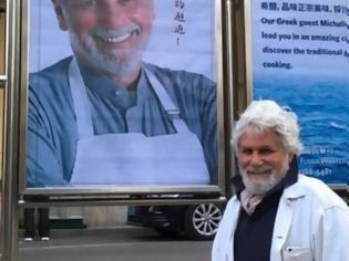 Φωτογραφία για Μιχάλης Μανιάτης: Ηθοποιός στην Ελλάδα, σεφ στην ...Κίνα