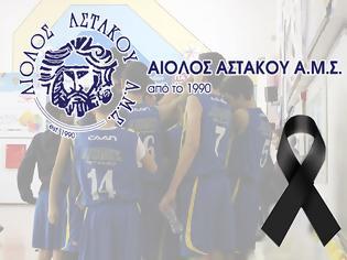 Φωτογραφία για Αίολος Αστακού: Συλλυπητήρια στην οικογένεια του εκλιπόντος Παναγιώτη Μουρούκη
